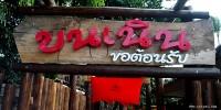 Bon Noen Restaurant (ร้านบนเนิน)