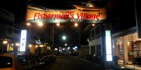 Fisherman Village Bophut (หมู่บ้านชาวประมงบ่อผุด)